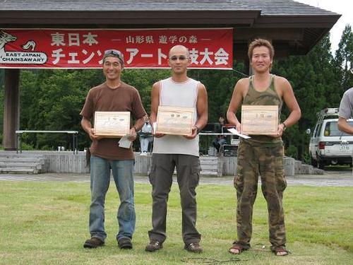 第2回東日本チェンソーアート競技大会優勝